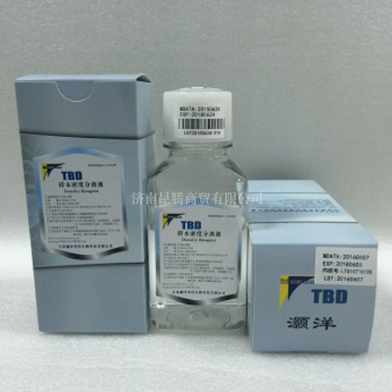 TBD样本密度分离液