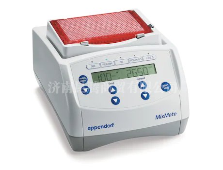 MixMate®高速混匀
